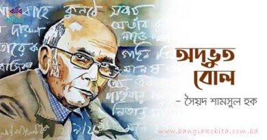 অদ্ভুত বোল - সৈয়দ শামসুল হক