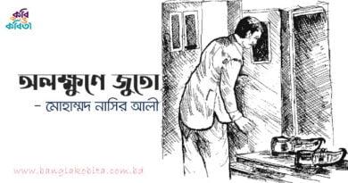 অলক্ষুণে জুতো - মোহাম্মদ নাসির আলী