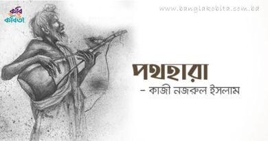 পথহারা – কাজী নজরুল ইসলাম