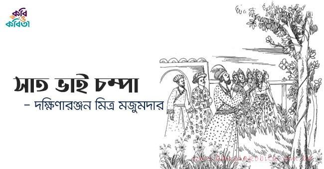 সাত ভাই চম্পা - দক্ষিণারঞ্জন মিত্র মজুমদার