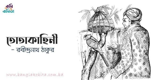 তোতাকাহিনী - রবীন্দ্রনাথ ঠাকুর