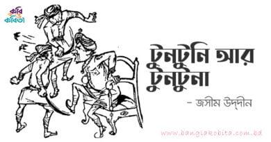 টুনটুনি আর টুনটুনা - জসীম উদ্দীন