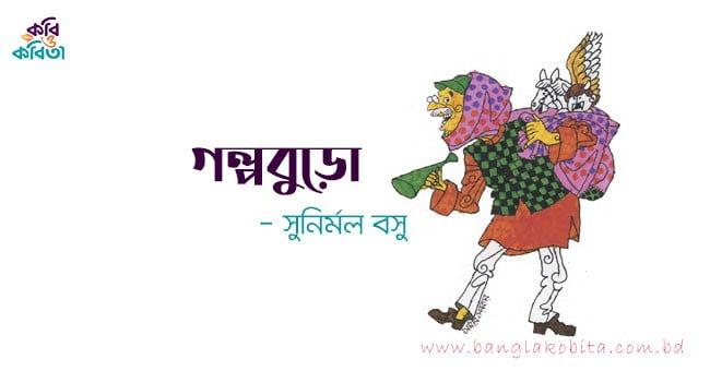গল্পবুড়ো - সুনির্মল বসু