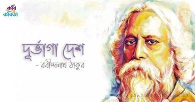 দুর্ভাগা দেশ - রবীন্দ্রনাথ ঠাকুর