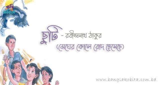 ছুটি - রবীন্দ্রনাথ ঠাকুর