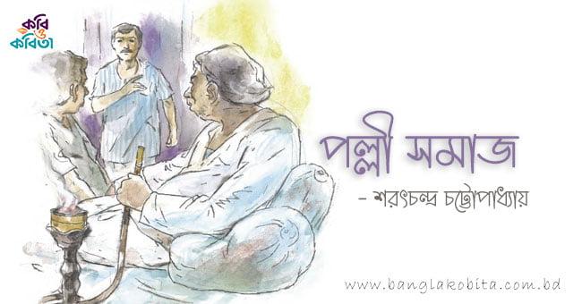 পল্লী সমাজ - শরৎচন্দ্র চট্টোপাধ্যায়