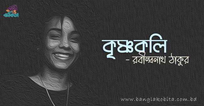 কৃষ্ণকলি - রবীন্দ্রনাথ ঠাকুর