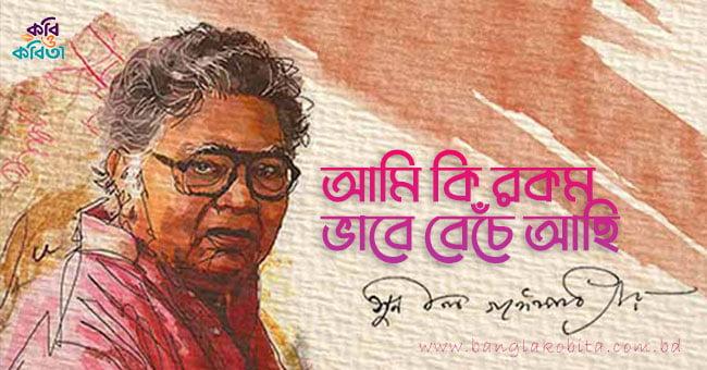আমি কী রকম ভাবে বেঁচে আছি - সুনীল গঙ্গোপাধ্যায়