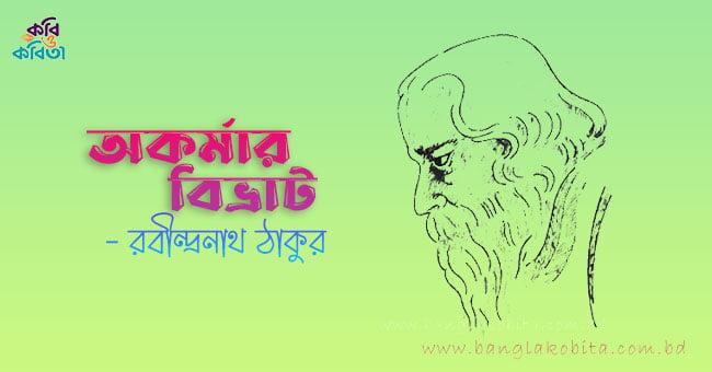 অকর্মার বিভ্রাট - রবীন্দ্রনাথ ঠাকুর
