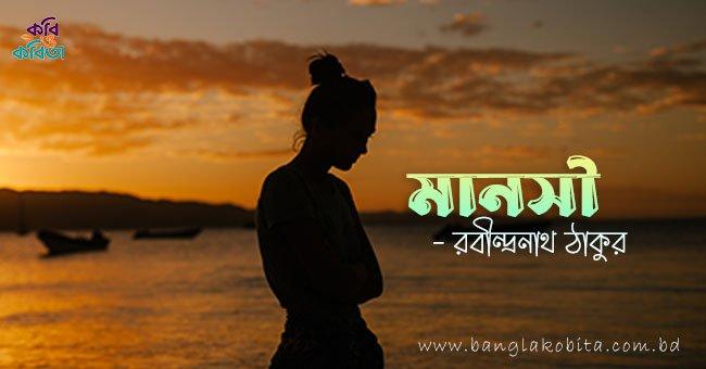 মানসী - রবীন্দ্রনাথ ঠাকুর